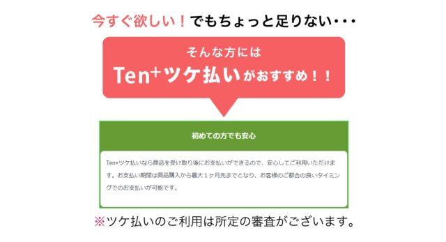 Ten+ (テンプラス)はどんなサービス?