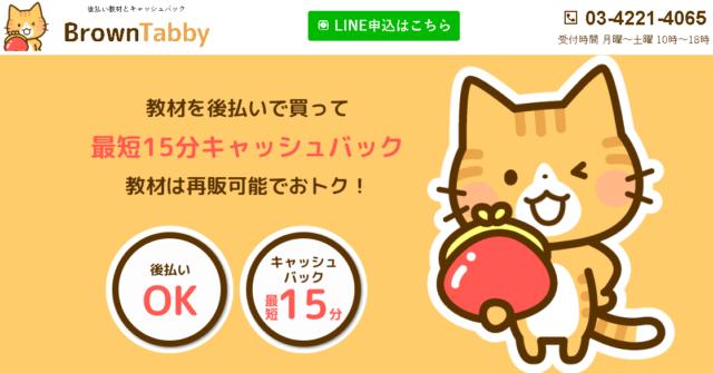 BrownTabby(ブラウンタビー)_top