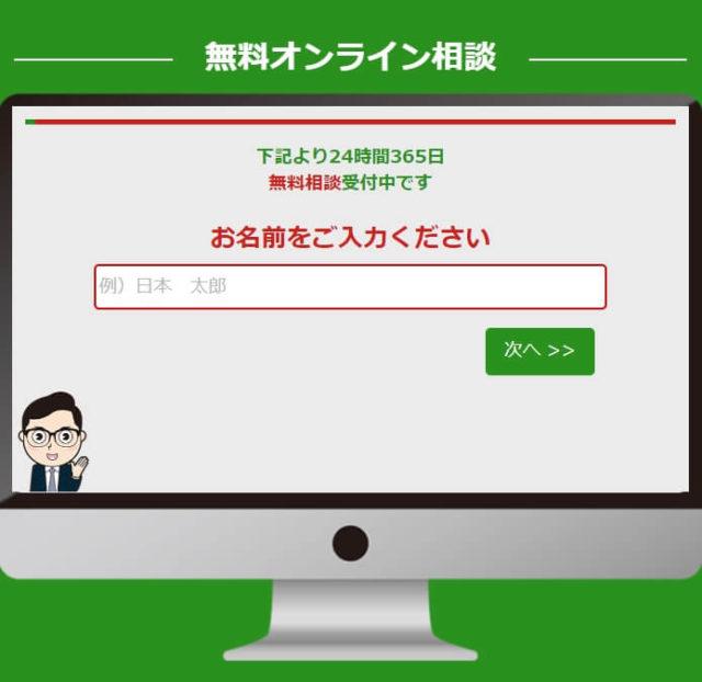 平柳司法書士事務所_無料オンライン相談フォーム