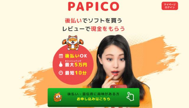 後払い現金化_PAPICO(パピコ)