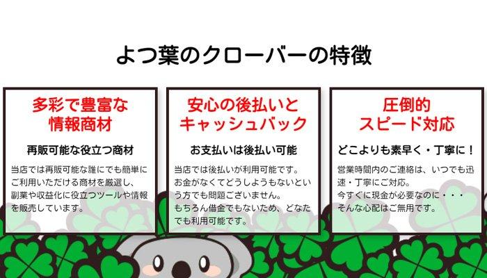 よつ葉のクローバーの特徴