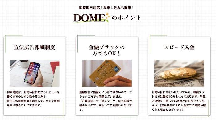 DOME(ドーム)サービス概要特徴は?