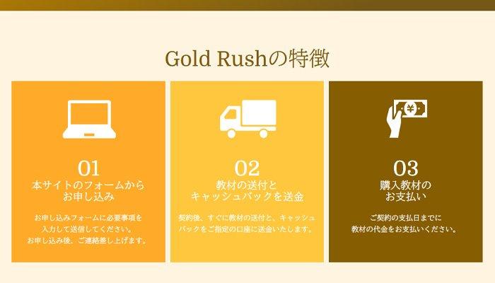 Gold Rush(ゴールドラッシュ)・サービス概要、特徴は?