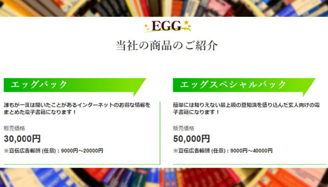 EGG(エッグ)で手に入る金額