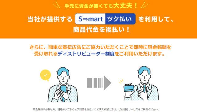 S-mart(スマート)の特徴
